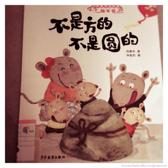 A Chinese children's book on the Dumpling Festival.
