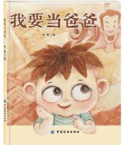 Children's books about fathers: Wo Yao Dang Ba Ba